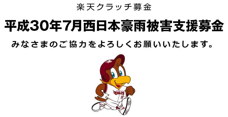 楽天クラッチ募金 「平成30年7月西日本豪雨被害支援募金」