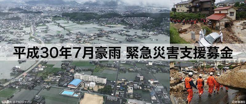 【西日本豪雨災害】ネット募金にご協力ください
