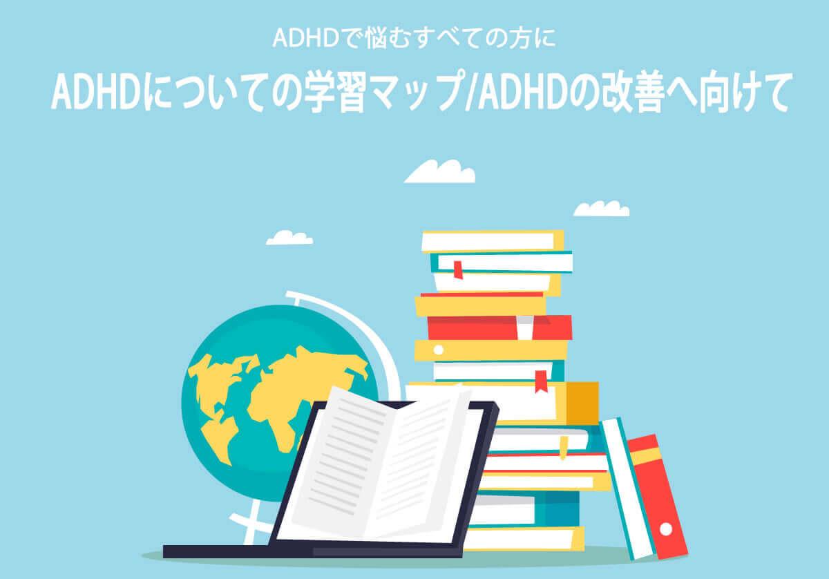ADHDについての学習マップ/ADHDの改善へ向けて