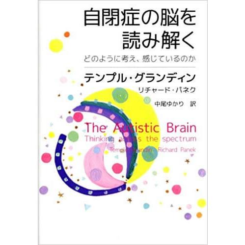 自閉症の脳を読み解く どのように考え、感じているのか