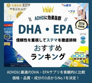 【最新版】ADHDに有効なDHA/EPAサプリおすすめランキング