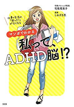 仕事&生活の「困った!」がなくなる マンガでわかる 私って、ADHD脳!?