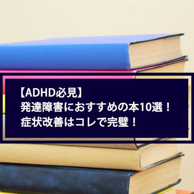 ADHDにDHA・EPAサプリが有効な理由~国立生物工学情報センターの論文から最新ADHD対策~